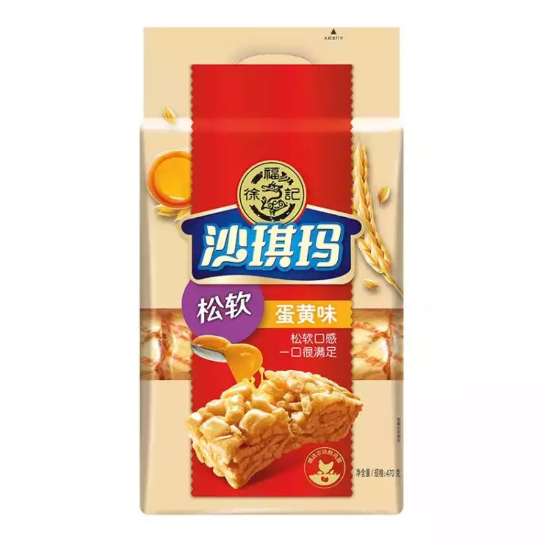 临期品:徐福记 沙琪玛 松软蛋黄味 470g 7.9元包邮