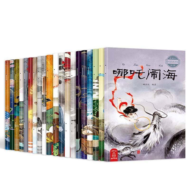 【全20册】中国经典神话故事 14.8元(需用券)
