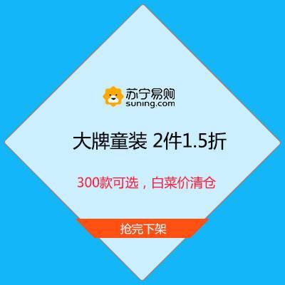 促销活动:苏宁 童装 专区2件1.5折 白菜价清仓 300款可选随时断码