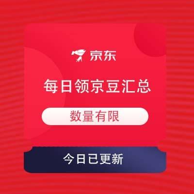 8月1日 京东商城 京豆领取汇总    京豆数量有限