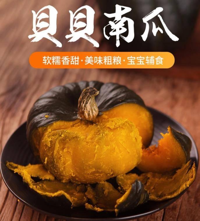 2021新鲜贝贝板栗南瓜 贝贝小南瓜宝宝辅食现摘蔬菜 3斤 19.9元(需用券)
