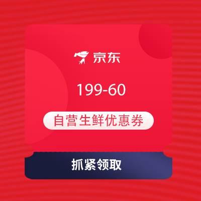 即享好券:京东 满199-60元 自营生鲜优惠券 领取后当日有效