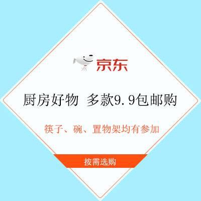 促销活动:京东 厨房好物 9.9元包邮购 白菜价出清按需选购