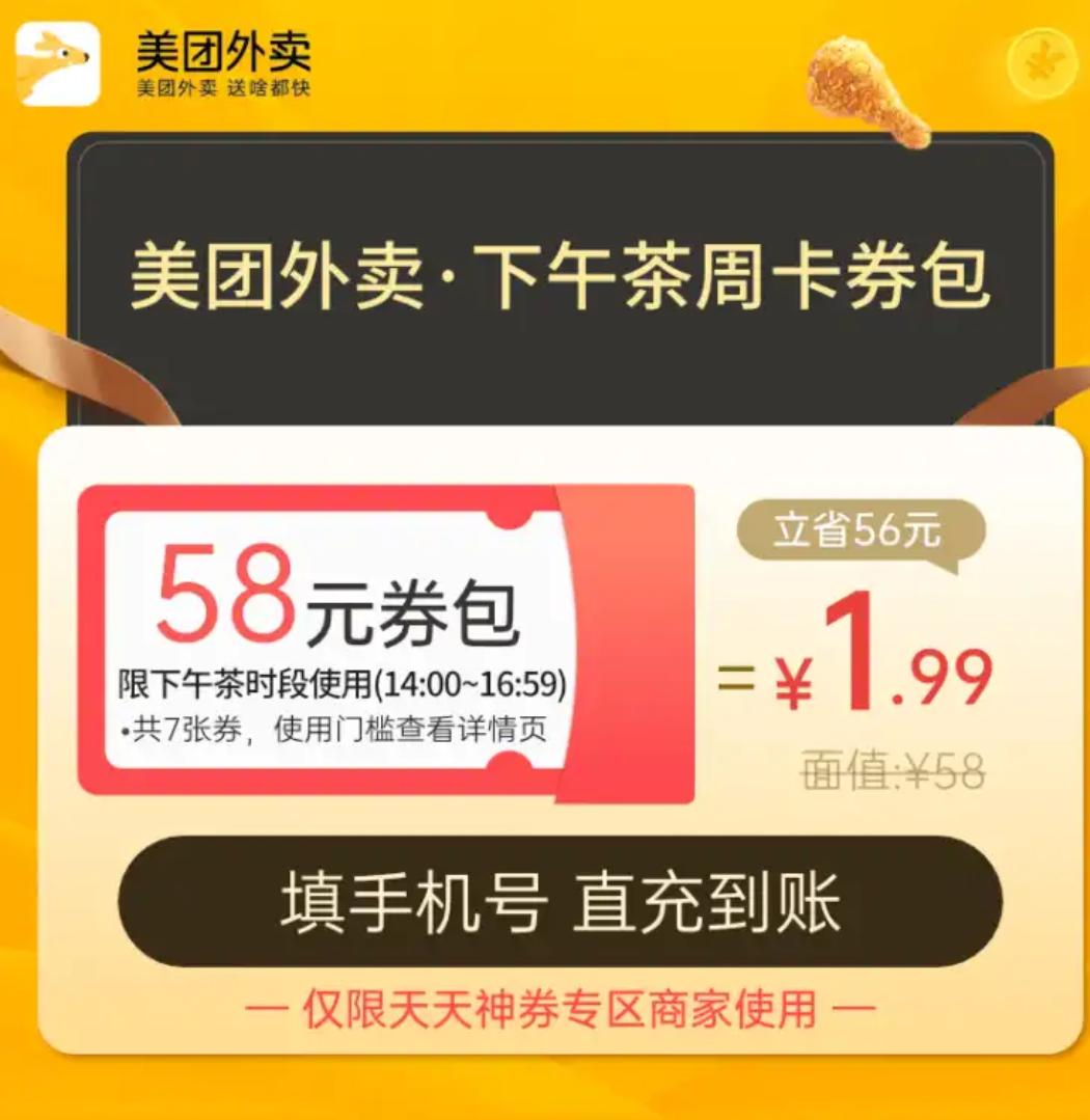 美团外卖 下午茶奶茶周卡券包 含25-7元*2张