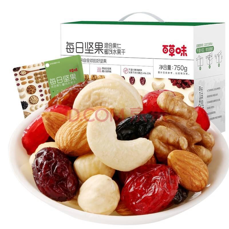 百草味 每日坚果 坚果礼盒 30袋