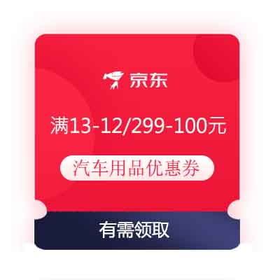 即享好券:京东 满13-12/99-20/299-100元 等汽车用品优惠券多款好物券后好价