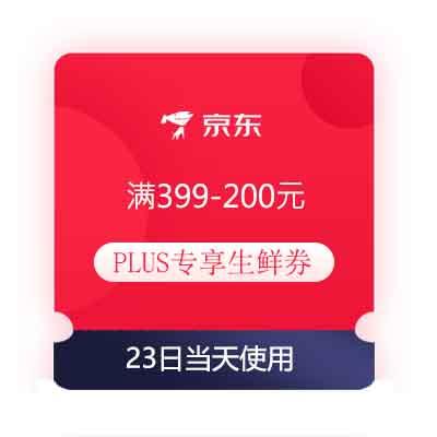 PLUS专享、必领好券:京东 满399-200元 生鲜优惠券 T精选23日当天使用