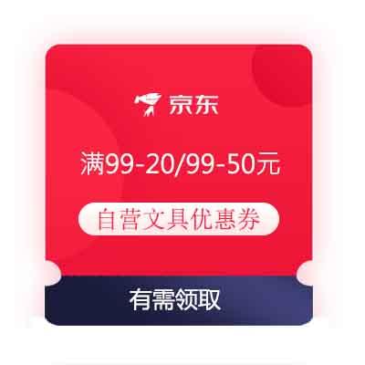 即享好券:京东 满99-20/99-50元 自营文具优惠券多品牌好物可用