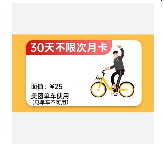 美团单车 单车骑行月卡 30天(不限次骑行券) 11.5元