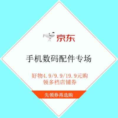 促销活动:京东 数码配件专场 好物4.9/9.9/19.9元购 领多档店铺券按需选购