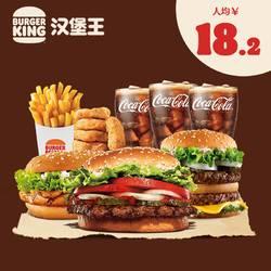 聚划算百亿补贴:BURGER KING 汉堡王 天椒皇堡3人餐 单次兑换券 优惠券 电子券54.5元 包邮(需用券)