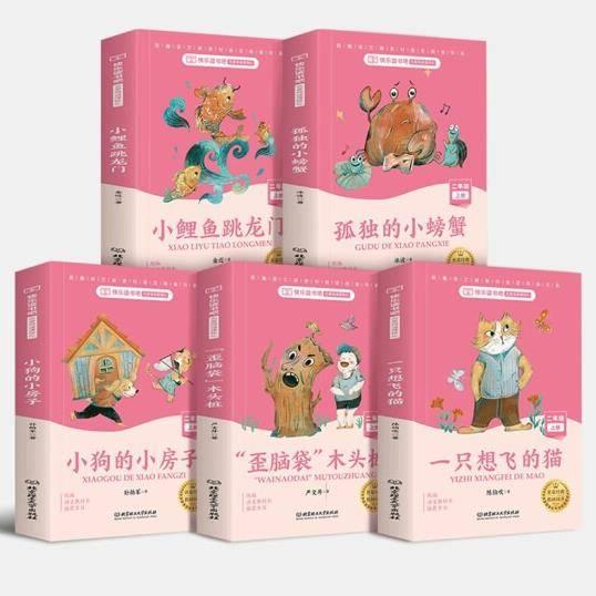 《快乐读书吧》全套5册彩图注音版正版 16.8元