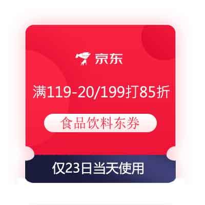 即享好券:京东 满119-20/199打85折 食品饮料优惠券仅23日当天可使用