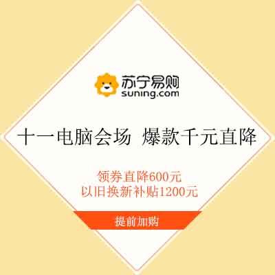 促销活动:苏宁 庆十一电脑会场 爆款千元直降 领券直降600元火热预售提前加购