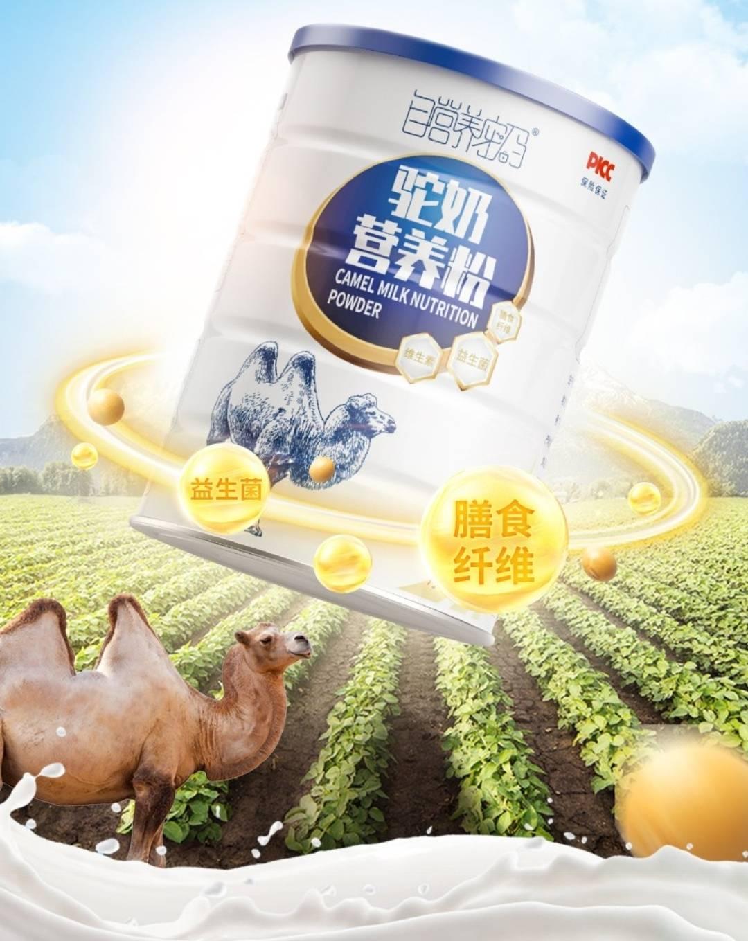 自营养密码 骆驼奶粉 高钙益生菌 驼奶 蛋白粉 驼乳粉 300g*2 39元(需用券)(补贴后16.65元)