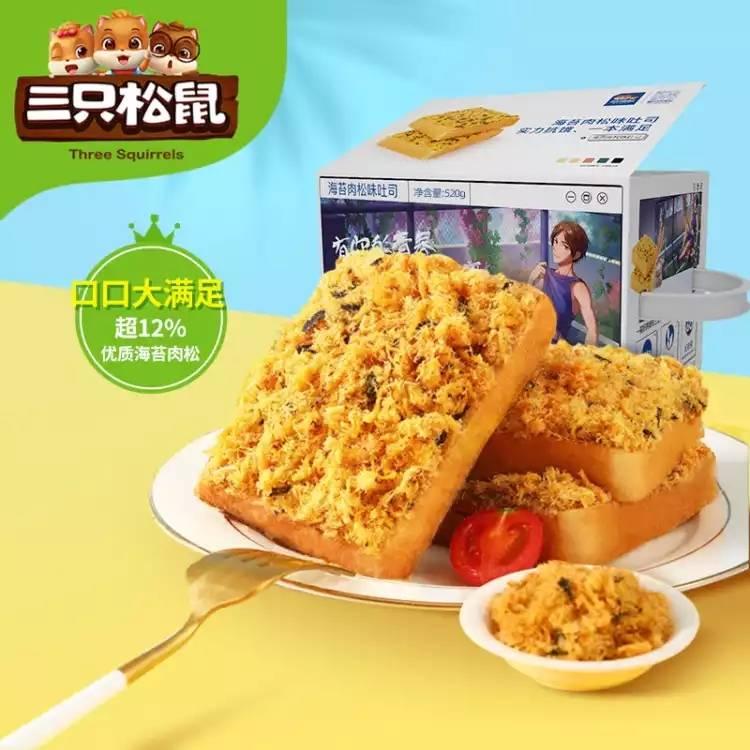 限广州、京东极速版: 三只松鼠 海苔肉松味吐司 520g/箱 6.9元+运费券(需用券)