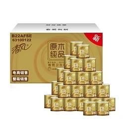 京喜APP、PLUS会员:Breeze 清风 原木纯品金装系列 有芯卷纸 4层140g32卷 *3件