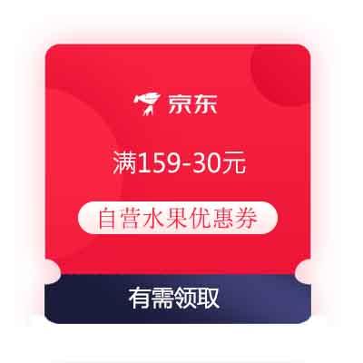 即享好券:京东 满159-30元 自营水果优惠券有效期至12日
