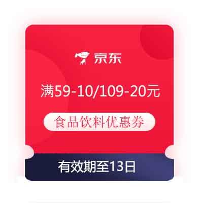 即享好券:京东 满59-10/109-20元 食品饮料优惠券有效期至13日