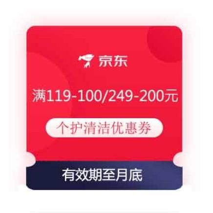 即享好券:京东 满119-100/249-200元 个护清洁优惠券有效期至月底