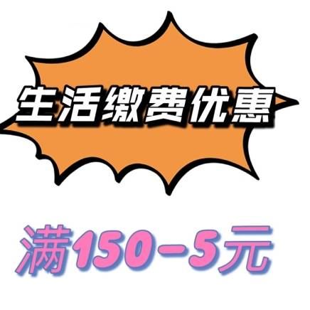 即享好券:京东 领满150-5元 生活缴费优惠券有需领取