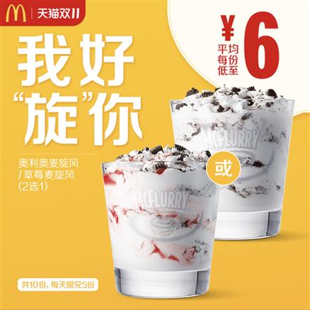 20日20点:麦当劳 麦旋风随心选 10次券 电子优惠券60元(需预定)