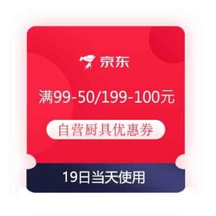 必领好券:京东 满99-50/199-100元 5折立减自营厨具优惠券 T精选19日起可使用