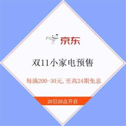 双11预售:京东 自营小家电预售 每满200-30元 至高享24期免息    领多档品牌优惠券