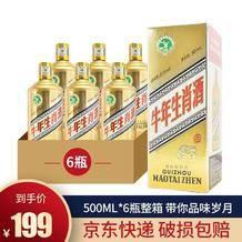 贵州茅台镇牛年生肖酒500ml*6瓶