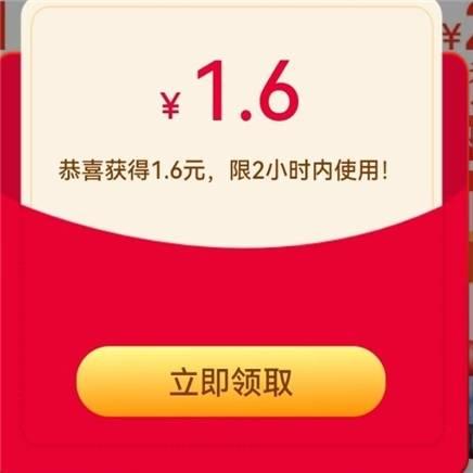 京东 微信小程序 领1.5元+1.6元无门槛红包    两个页面共3.1元红包