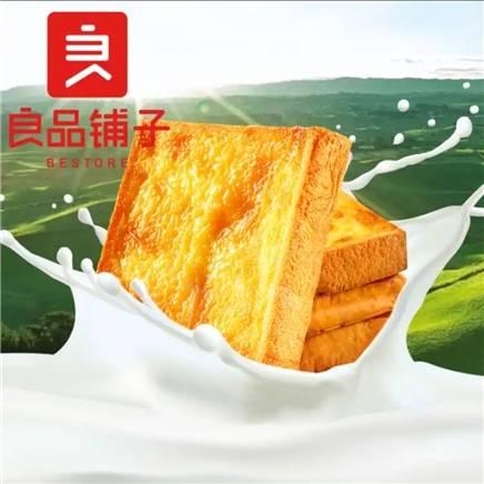 良品铺子 岩�h乳酪吐司  500g x1箱*2件 31.8元包邮(折合15.9/件)(补贴后14.47元)