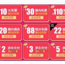 优惠券:京东 春节出游 暖心之旅机票券、酒店券、门票券、油卡券等
