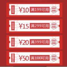 京东优惠券  TIM用户福利 四张全品类券满199-10/满299-15/满399-20/满1000-50