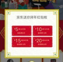 京东 领拜年红包 得4档全品类优惠券需要可领