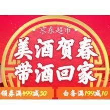 京东年货节 酒水白条优惠券199减10元