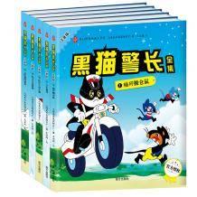 怀念经典动画: 《中国经典动画大全集:黑猫警长》(全5册)