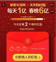 淘宝新春 天天迎红包 每天1亿    得福汪 赚大钱