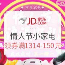 优惠券: 京东 情人节 小家电促销满520-50元/满1314-150元/PLUS会员500-80元