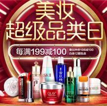 优惠券:京东美妆 超级品类日 满198-100元每天0点/10点/14点/18点/22点抢