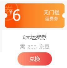 优惠券:京东 免运费券 需要300京豆兑换需要可换