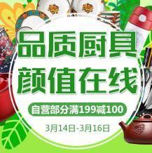 促销活动:京东自营 品质厨具 部分商品