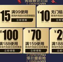 苏宁易购 全球进口日    10元无门槛母婴券/自营美妆满188-100、满159-70