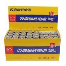 双鹿电池 5号20粒+7号20粒14.9元包邮(需用券)