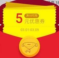 优惠券:京东自营个护 满10-5元有需要的领