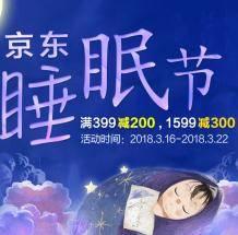 优惠券: 京东 3月21日睡眠节大促     满199减100、满399减200等