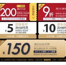 优惠券:京东 牛仔超品日服饰领券满499-200/满200打9折/满299-150等