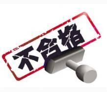 北京市消协:网购商品不达标率过半    为实体店两倍多