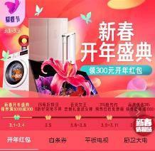 优惠券:京东新春 开年盛典家电6期免息券、电视、厨卫最高减800元