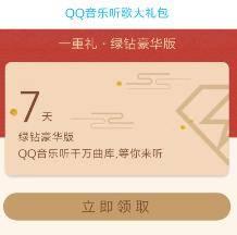 免费领:QQ音乐 豪华音乐绿钻会员礼包    7天有效期