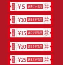 优惠券:京东商城 四张全品类券满199-10/满299-15/满399-20/满105-5